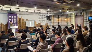 20201031 2020 보수주의 컨퍼런스 in 부산