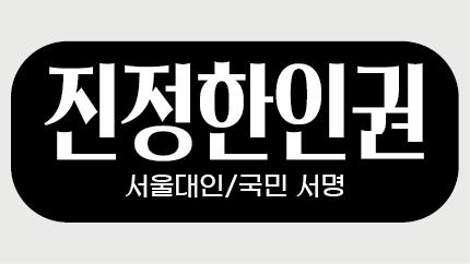 서울대인/국민 서명